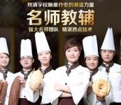 广州市天河区刘清西点蛋糕职业培训学校