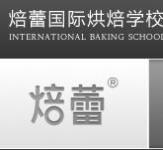 广州焙蕾国际烘焙学校