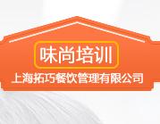 上海拓巧餐饮管理有限公司