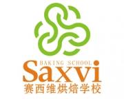 赛西维烘焙学校
