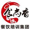 广州食尚香特色小吃培训