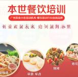 广州本世餐饮培训