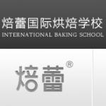焙蕾国际烘焙学校