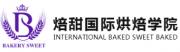 上海焙甜国际烘焙学院