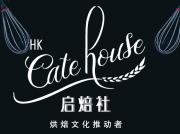 广州启焙食品有限公司