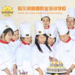 哈尔滨皓翔职业培训学校