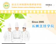 延边五洲韩国料理培训学校