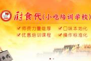 武汉厨食代餐饮管理有限公司
