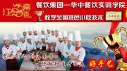 武汉江南香餐饮管理有限公司