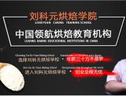 刘科元西点蛋糕咖啡烘焙学院