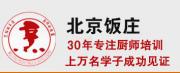 郑州北京饭庄厨师培训学校
