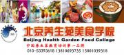 北京养生苑美食学校