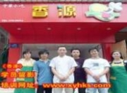 深圳市香源中华小吃