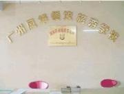 广州风华学校