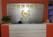 广州市嘉途兴小吃技术培训基地