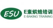 E素烘焙培训-麦素(北京)国际餐饮管理有限公司