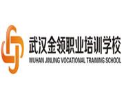 武汉金领职业培训学校