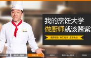 深圳新东方烹饪学校