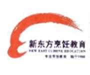 合肥新东方烹饪学校