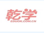 南京乾学教育