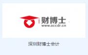 深圳财博士会计