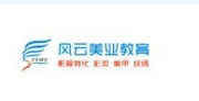 深圳风云美业教育