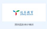 深圳远东会计培训