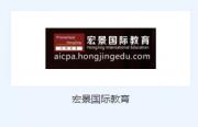 深圳宏景国际教育