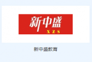 深圳新中盛教育