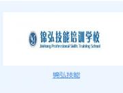 深圳锦弘技能教育培训