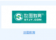深圳世图教育培训
