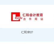深圳仁和会计教育培训