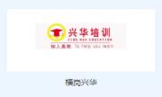 深圳横岗兴华教育