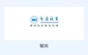 深圳智英教育培训