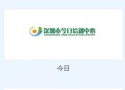 深圳今日教育培训
