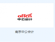 南京中公会计