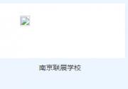 南京联展教育