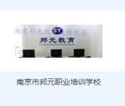 南京市邦元职业培训学校