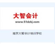 南京大智会计培训学校