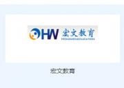 南京宏文教育