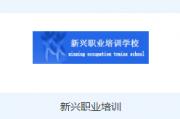 南京新兴职业培训