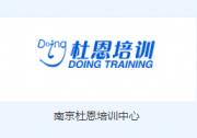 南京杜恩培训