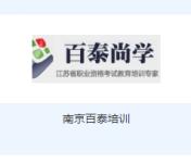 南京百泰培训