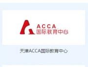 天津ACCA国际教育中心