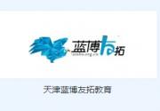 天津蓝博友拓教育