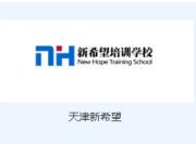 天津新希望教育