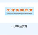 天津展翔教育