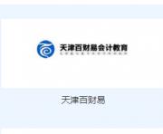 天津百财易教育