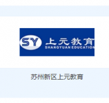 苏州新区上元教育
