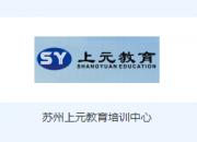 苏州上元教育培训